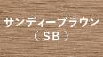 サンディーブラウン(SB)