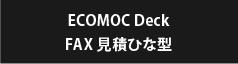 ECOMOC Deck FAX見積ひな型