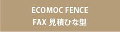 ECOMOC FENCE FAX見積ひな型