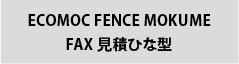 ECOMOC FENCE MOKUME FAX見積ひな型