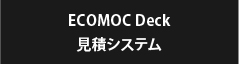 ECOMOC Deck Web見積システム