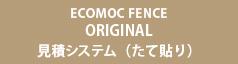 ECOMOC FENCE ORIGINAL Web見積システム(たて貼り)