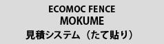 ECOMOC FENCE MOKUME Web見積システム(たて貼り)