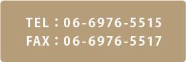 TEL:06-6976-5515 FAX:06-6976-5515